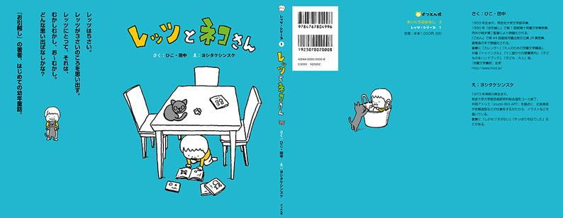 レッツくん_cover_A-2.jpg