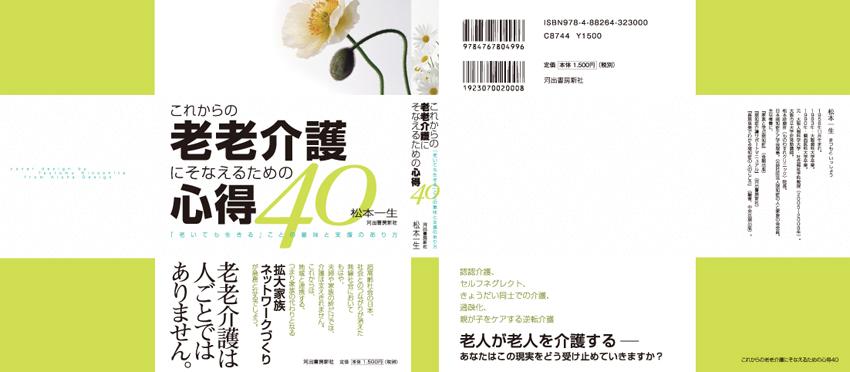 老老介護_cover_obi_300.jpg