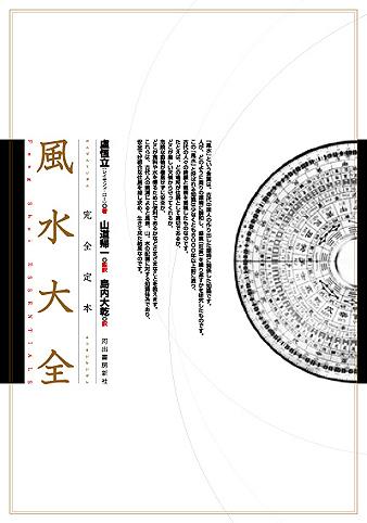 fusui-cover-02-OL.jpg