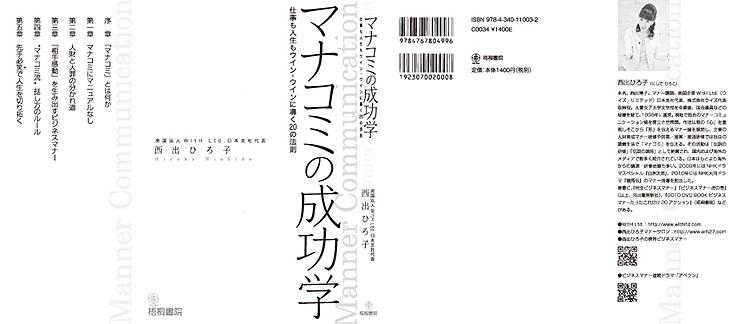 manacomi_cover_300.jpg