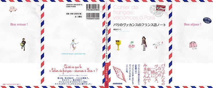 vacances_cover_obi_300.jpg