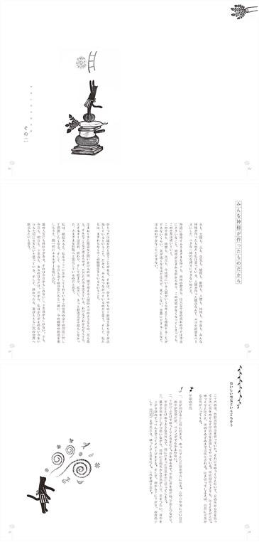 yasainokamisama_pages.jpg