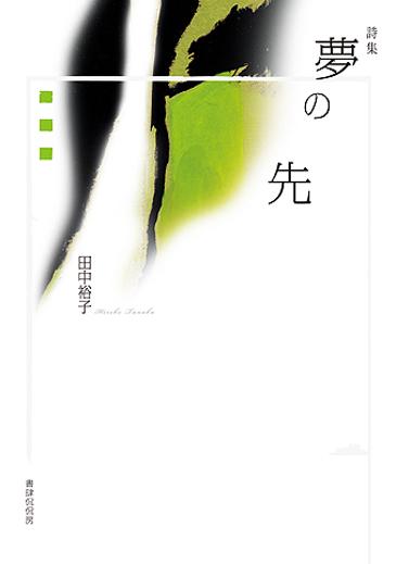 yume_no_saki_cover_05-OL-72.jpg